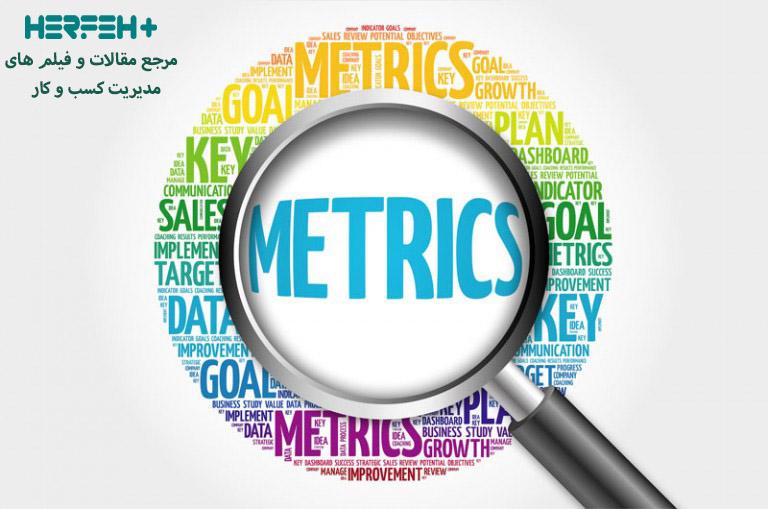 اهمیت متریک های بیزینسی و مالی در استارتاپ صحیح