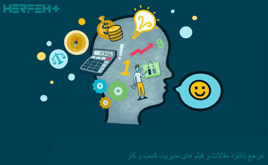 تصویر مربوط به کاربرد اصول روانشناسی در طراحی خدمات