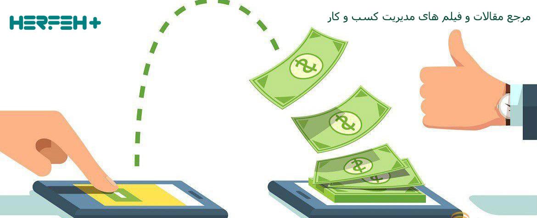 موضوع صحیح مراحل خرید خارجی بصورت حواله بانکی درست