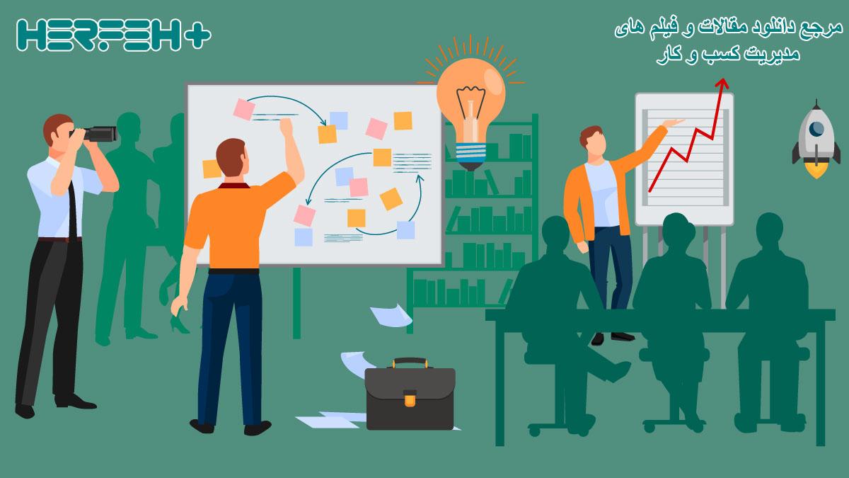 تصویر طراحی مدل کسب و کار