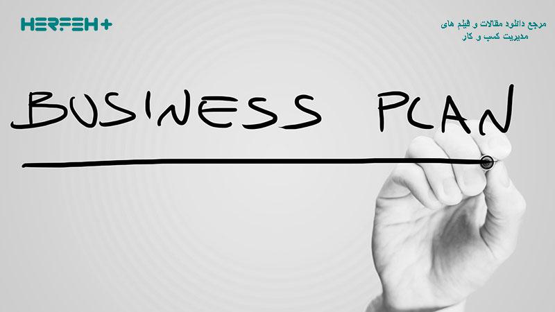 تصویر موضوع استراتژی و مدل کسب و کار
