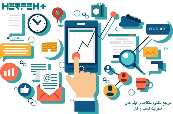 تصویر موضوع بازاریابی و خدمات CRM