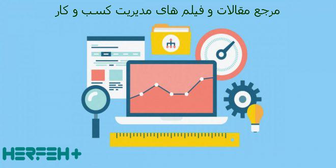 موضوع بهینه سازی نرخ های تبدیل سایت CRO