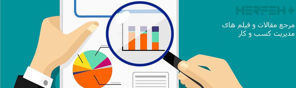 صحیح چرا و چه زمانی به صنعت مشاوره مدیریت نیاز داریم؟