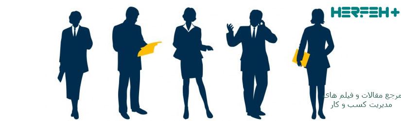 موضوع صحیح چرا و چه زمانی به صنعت مشاوره مدیریت نیاز داریم؟