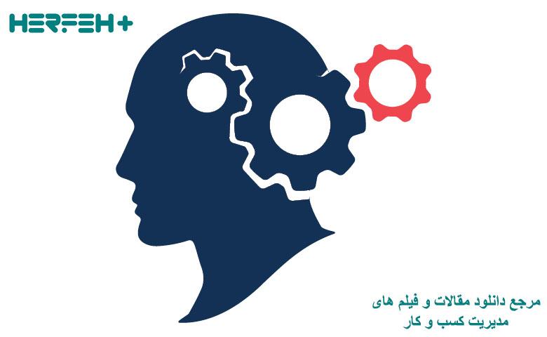 تصویر موضوع تفکر انتقادی در مدیریت استراتژیک