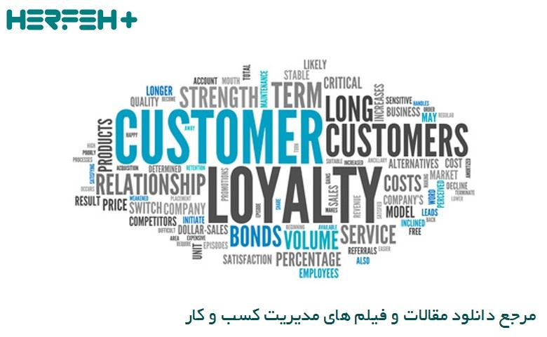 تصویر مفهومی طراحی برنامه وفادارسازی مشتریان