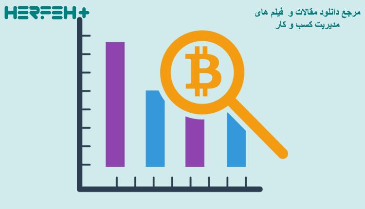 تصویر مفهومی تحلیل ارزهای دیجیتال