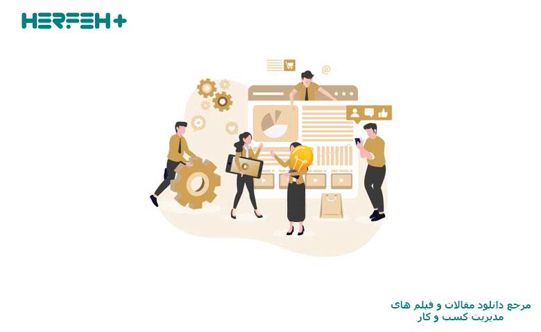 تصویر موضوع  همکاری اثربخش با تیم های محتوایی