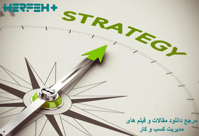 تصویر آشنایی با مهندسی اجرا، متدولوژی اجرای استراتژی ها