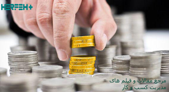 برنامه ریزی مالی صحیح