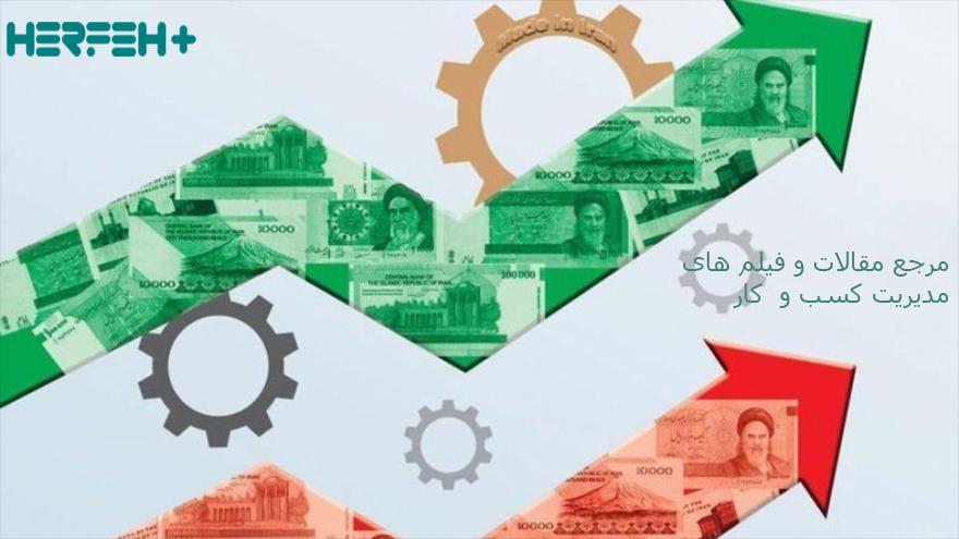 پیشبینی و تحقیق اقتصاد ایران با تمرکز بر بازار پولی و بانکی صحیح