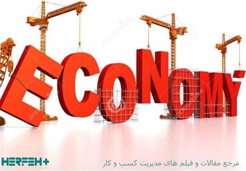 پیشبینی و تحقیق اقتصاد ایران با تمرکز بر بازار پولی و بانکی درست