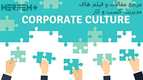 نقش و نحوه شکل گیری عناصر فرهنگ سازمان صحیح