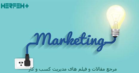 خاستگاه Global Marketing درست