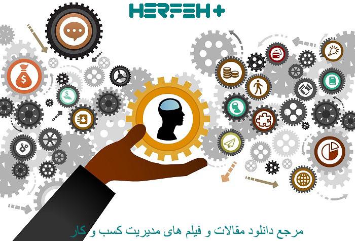 تصویر موضوع شاخص های ارزیابی عملکرد در منابع انسانی