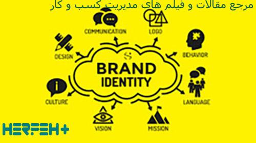 موضوع طراحی هویت برند و مدل های مرتبط