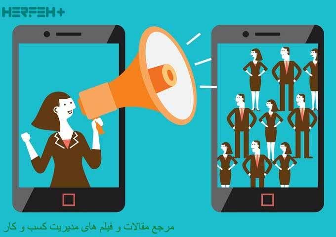 موضوع جایگاه influencer  ها در بازاریابی شبکه های اجتماعی