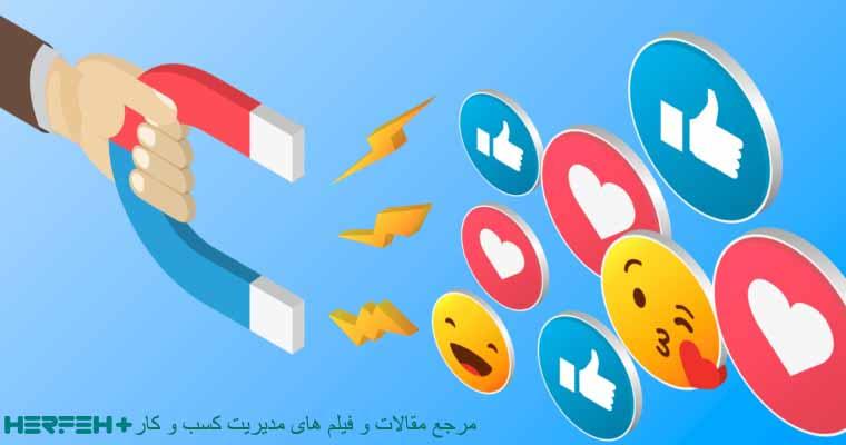 جایگاه influencer  ها در بازاریابی شبکه های اجتماعی درست