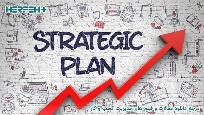 تصویر بررسی رویکردهای متفاوت به برنامه ریزی استراتژیک در کسب و کار