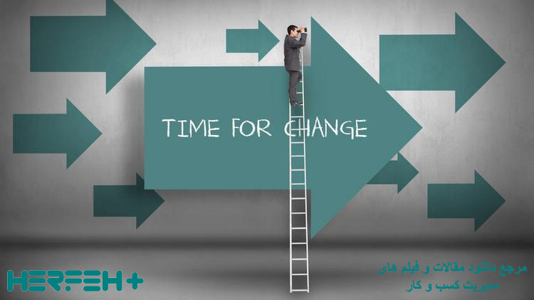 تصویر آیا زمان تغییر کسب و کار ها فرا رسیده است؟