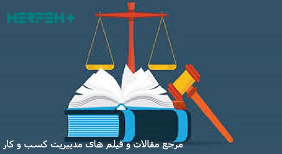 موضوع قانون کار فرصت یا تهدید درست