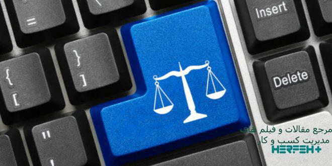 مسائل حقوقی کسب و کارها در تجارت بین الملل صحیح