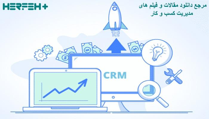تصویر مدیریت سرنخ ها و فرصت فروش با استفاده از راهکارهای نرم افزاریCRM
