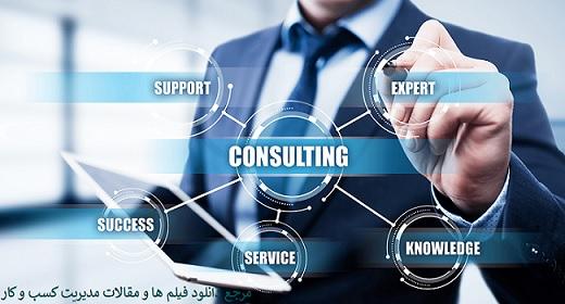 تصویر صنعت مشاوره مدیریت
