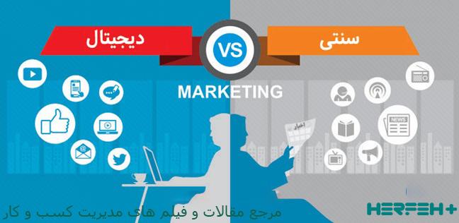 موضوع مهارت های دیجیتال مارکتینگ کدامند؟