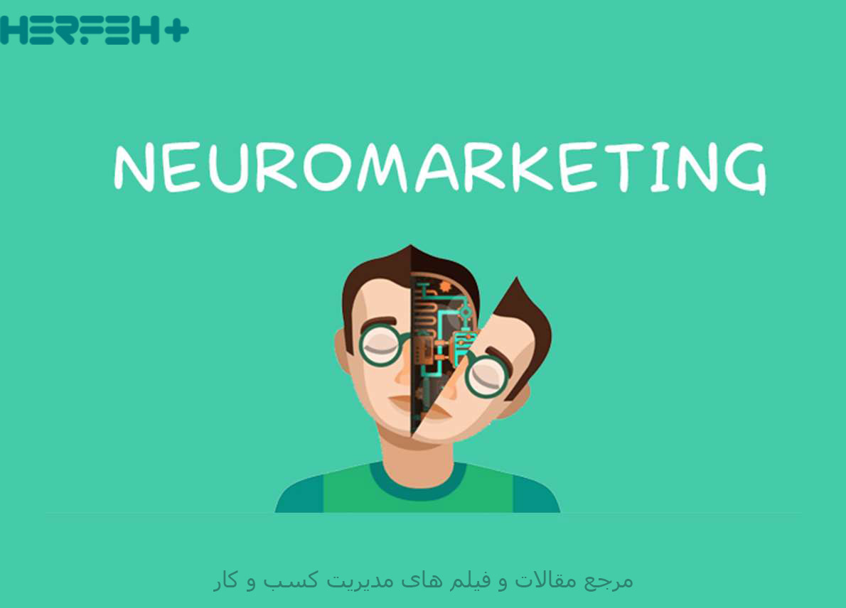 بازاریابی عصبی صحیح