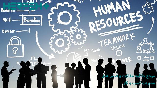 تصویر مروری بر مدل تعالی منابع انسانی 34000