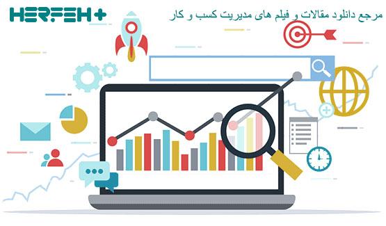 تصویر شاخص های ارزیابی عملکرد در بخش بازاریابی