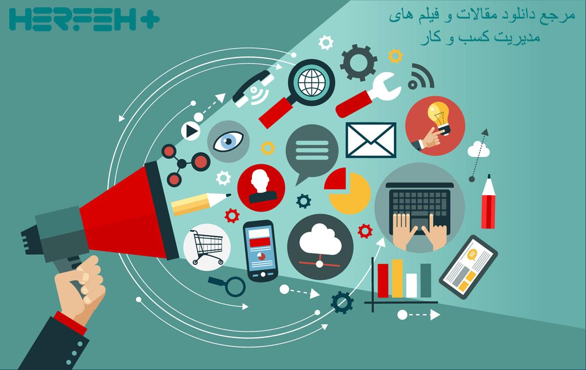 تصویر مربوط به موضوع شاخص های ارزیابی عملکرد در بخش بازاریابی
