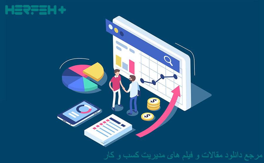 تصویر مفهومی  شاخص های ارزیابی عملکرد در بخش فروش