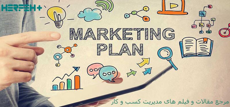 موضوع برنامه بازاریابی