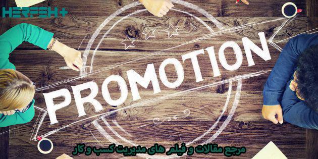 استراتژیهای Promotion در بازاریابی صحیح و درست