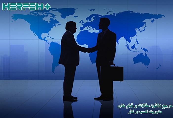 تصویر بررسی مفاد قراردادهای تجارت بازرگانی و بینالملل