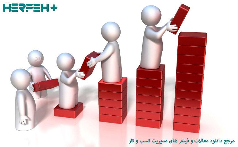 تصویر تعامل فروش در مارکتینگ