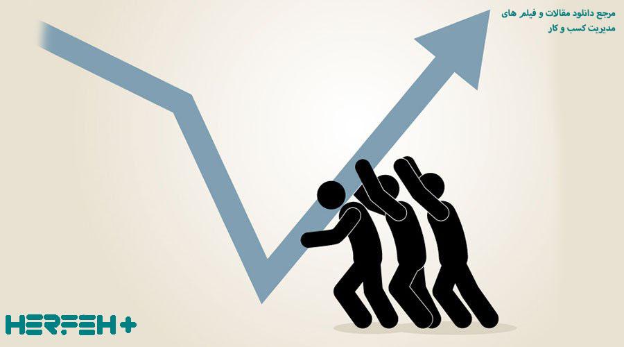 تصویر مفهومی مرتبط با راهکارهای فروش در شرایط رکود