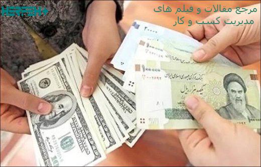 موضوع  تحلیل وضعیت ارز در ماه های پیش رو