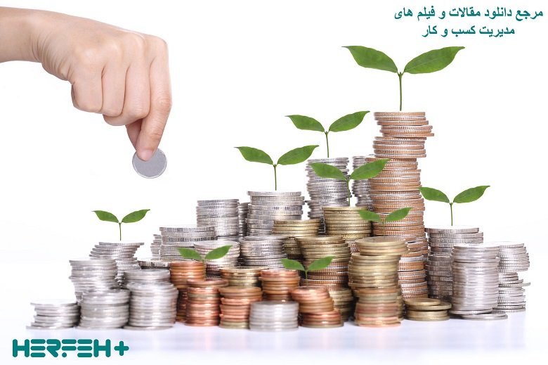 تصویر منابع تامین مالی و تحلیل آنها
