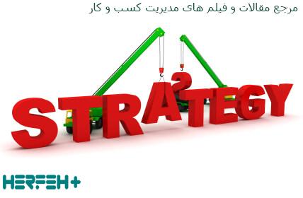 موضوع نقش تفکر استراتژیک و استراتژی در عصر دیجیتال