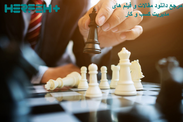 تصویر موضوع ناسازنماهای مدیریت استراتژیک