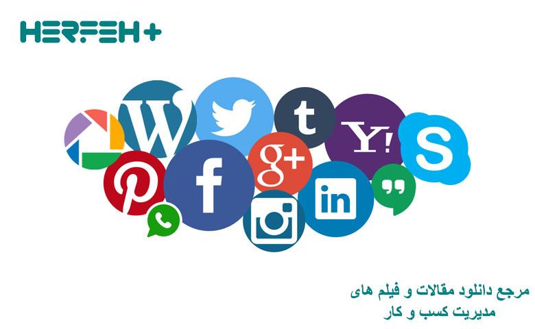 تصویر تجربیات موفق از بازاریابی در شبکه های اجتماعی(با محوریت نتفلیکس )