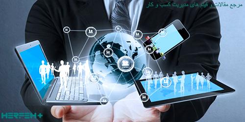 موضوع کدام کسب و کارها در عصر دیجیتال زنده می مانند؟