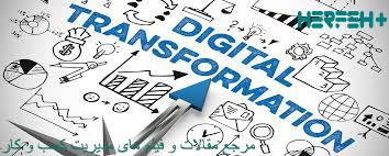 موضوع صحیح کدام کسب و کارها در عصر دیجیتال زنده می مانند؟