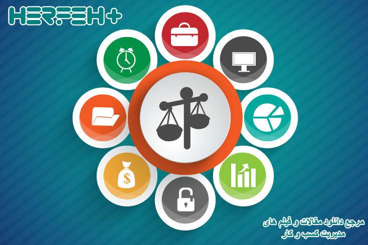 تصویر موضوع چالش های حقوقی کسب و کار