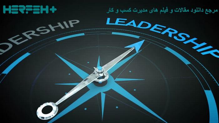 تصویر ماهیت رهبری