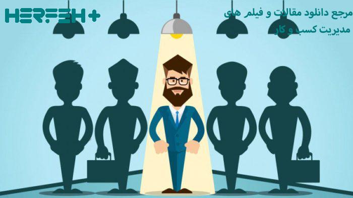 تصویر موضوع نقش کانون های ارزیابی و توسعه در ارزیابی شایستگی های رفتاری کارکنان
